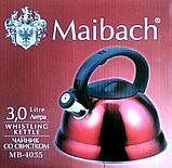 Чайник со свистком Maibach, 3 литра, фото 2