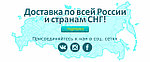 Доставка по всей России и странам СНГ