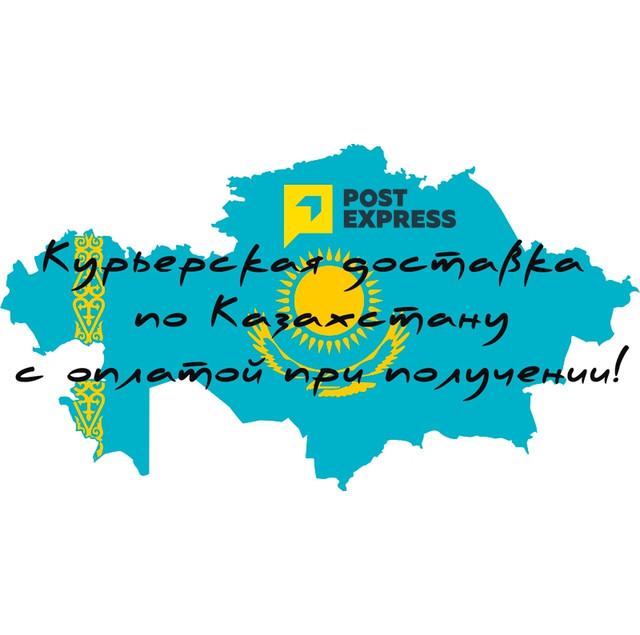 Курьерская доставка по Казахстану с оплатой при получении