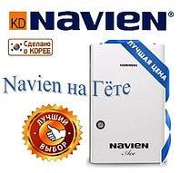 Котёл газовый из Кореи Navien (Навиен) 35 Квт