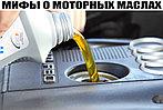 Мифы о моторных маслах.