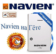Газовые котлы  Navien (Навиен) 20Квт