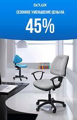 Сезонное уменьшение цен на 45%