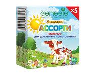 Закваска Ассорти №2 (GENESIS) (5 пакетов)