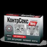 Контр секс NEO таблетки для регуляции половой охоты