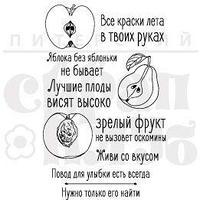 "ФП набор штампов ""Лучшие плоды"""