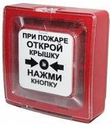 Извещатели пожарные ручные (кнопки пожар)
