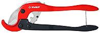 """Ножницы ЗУБР """"МАСТЕР"""" двуручные для пластиковых труб, максимальный диаметр 63 мм, фото 1"""