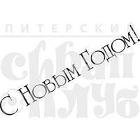 "ФП штамп ""С Новым годом"" 3"