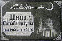 Мемориальная гранитная плита