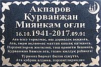 Мемориальная плита Габбро