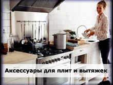 Уход за плитами