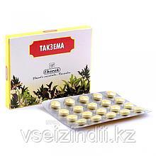 Такзема таблетки (Takzema), наутральное средство при экземе