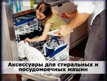 Аксессуары для стиральных и посудомоечных машин