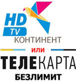 Телевидение Континент ТВ