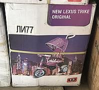 Велосипед NEW Lexus Trike original