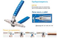 Ручной труборасширитель VST-22 (Value)