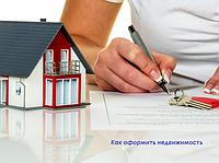 Как узаконить недвижимость?