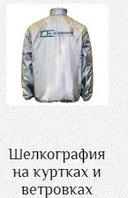 Шелкография на куртках и ветровках