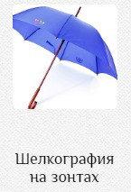 Шелкография на зонтах.