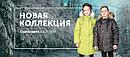 Зимняя коллекция 2018-19