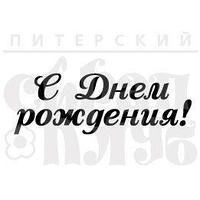 """ФП штамп """"С Днем рождения!"""" (КВ) 5 см"""