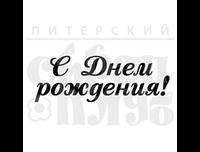 """ФП штамп """"С Днем рождения!"""" (кв) 8 см"""