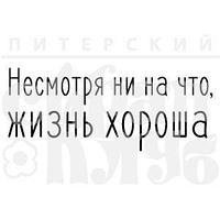"ФП штамп ""Жизнь хороша"""