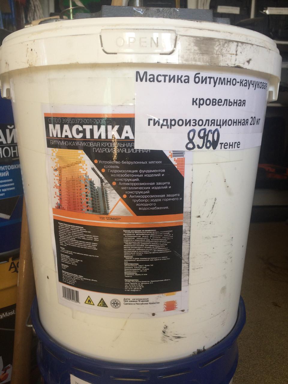 Мастика битумно-каучуковая кровельная гидроизоляционная 20 кг