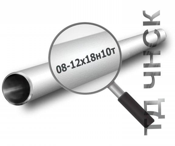 Труба нерж. 102Х8,0 ст.12Х18Н10Т (ЭП-2)