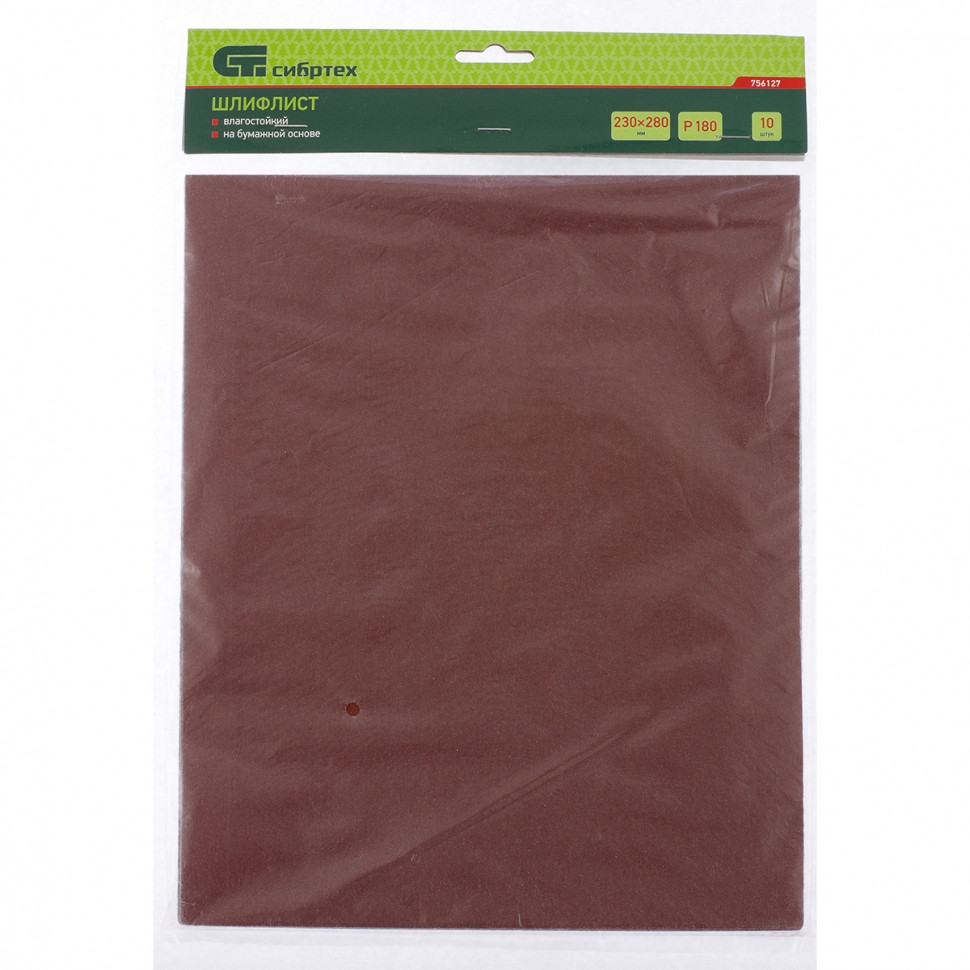 (756107) Шлифлист на бумажной основе, P 120, 230 х 280 мм, 10 шт., влагостойкий// СИБРТЕХ