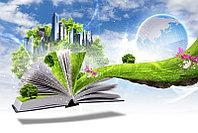 Выполнение экологических проектов: Оценка воздействия на окружающую среду, ПДВ, ПДС, отходы, 2ТП-воз
