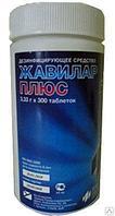 Жавилар Эффект (300 табл. по 3,33 г), хлор в таблетках