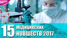 ТОП-15 МЕДИЦИНСКИХ НОВШЕСТВ 2017 ГОДА, КОТОРЫЕ МОГУТ ВОЙТИ В ИСТОРИЮ