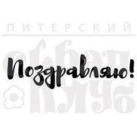 "ФП штамп ""Поздравляю"" (БР)"
