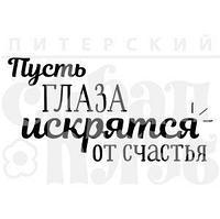 """ФП штамп """"Глаза искрятся"""""""