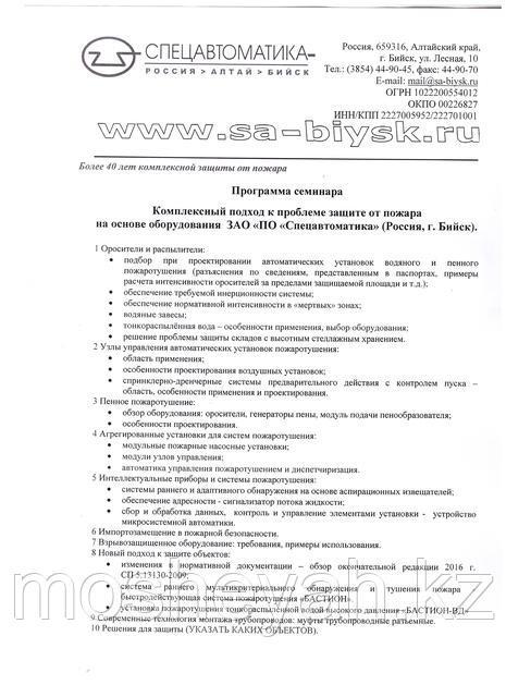 """СЕМИНАР ЗАО""""ПО """"СПЕЦАВТОМАТИКА"""""""