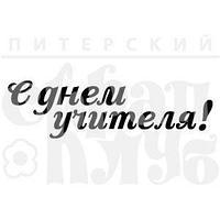 """ФП штамп """"С днем учителя!"""" 8 см"""