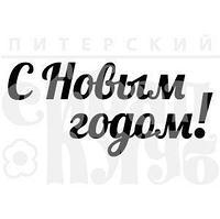 """ФП штамп """"С Новым годом!"""" 8 см"""