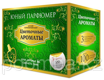 "Набор ""Юный Парфюмер"" - Цветочные ароматы"