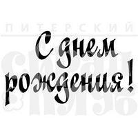 """ФП штамп """"С Днем рождения!"""" 5 см"""