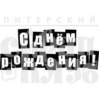"ФП штамп ""С Днем рождения!"" ТП-4"