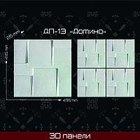 "3 Д панель ""Домино"" 500*500"
