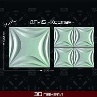 """3 Д панель """"Космея"""" 500*500"""