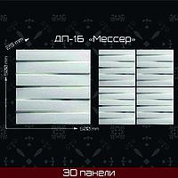 """3 Д панель """"Мессер"""" 500*500"""