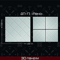 "3 Д панель ""Рено"" 380*280"