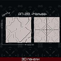 """3 Д панель """"Мальва"""" 555*555"""