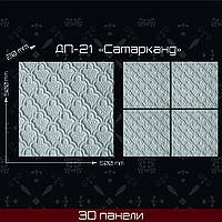 """3 Д панель """"Самарканд"""" 500*500"""