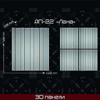 """3Д панель """"Лана"""" 600*700*20"""