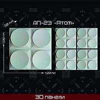 """Гипсовая 3 д панель """"Атом"""" 500*500"""